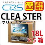 クリアスター18L×5箱