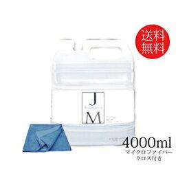 ジェームズマーティンフレッシュサニタイザー 詰め替え4L/本+マイクロファイバークロス付 除菌スプレー 消臭スプレー 除菌 消臭