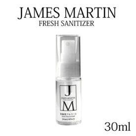 除菌スプレー 携帯 保冷バックと一緒に ジェームズマーティン フレッシュサニタイザー30mlアトマイザー 除菌用アルコール 除菌 消臭