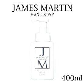 ハンドソープ 泡 ボトル おしゃれ ジェームズマーティン薬用泡ハンドソープ400ml/本 薬用 手洗い石鹸 敏感肌