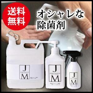 ジェームズマーティン除菌スペシャルセット(スプレー・ポンプ・詰替え付き)