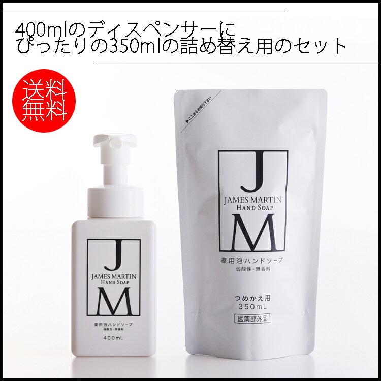 (ハンドソープ泡詰替え)ジェームズマーティン薬用泡ハンドソープ400ml+ハンドソープ詰替え350ml