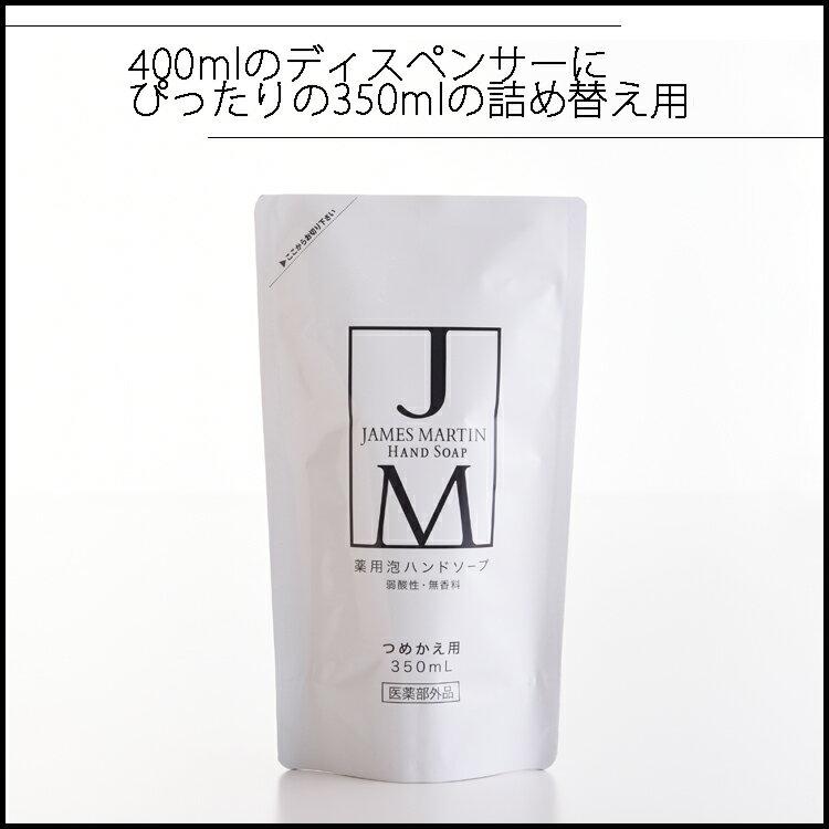 ジェームズマーティン薬用泡ハンドソープ 詰替え用350ml