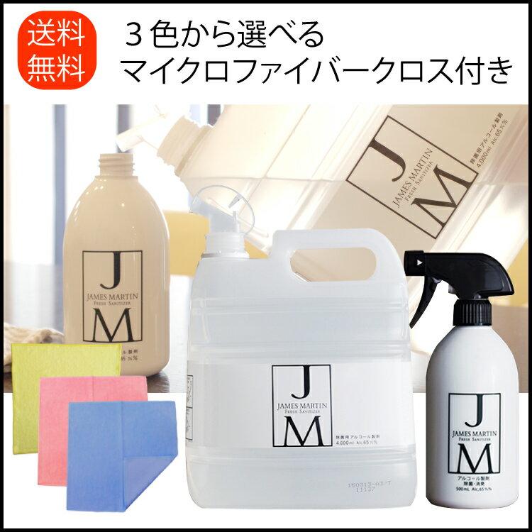 ジェームズマーティン フレッシュサニタイザー(スプレー500ml・詰替え4Lセット・選べるマイクロファイバークロス) 除菌スプレー
