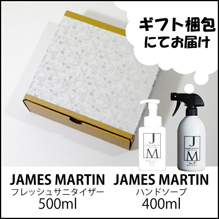 ジェームズマーティン薬用泡ハンドソープ400ml/本&ジェームズマーティンフレッシュサニタイザー500ml