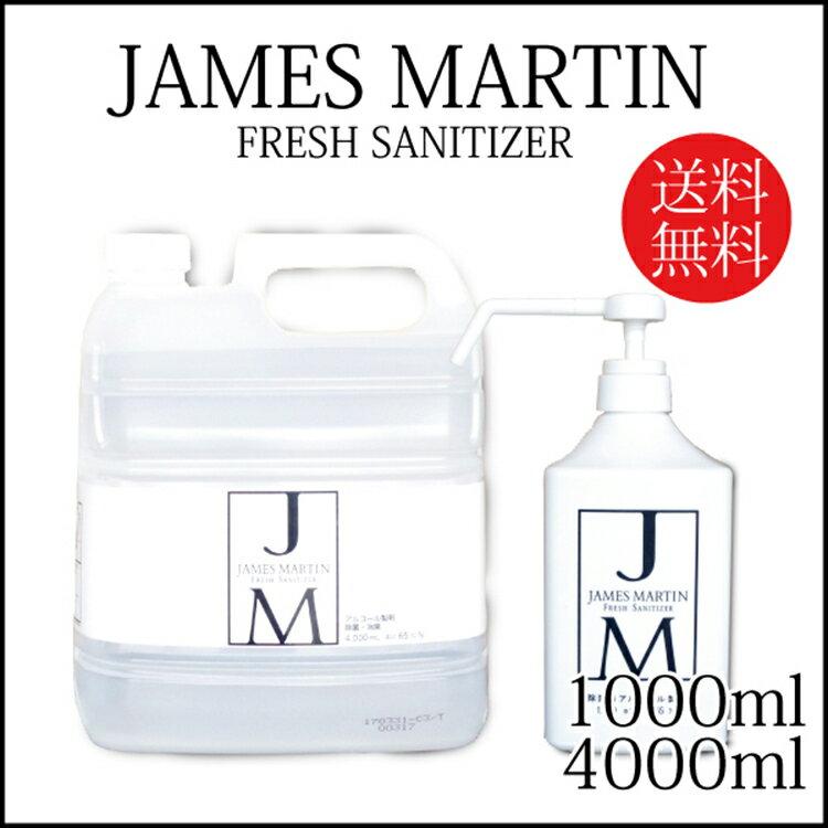 ジェームズマーティン フレッシュサニタイザー(ポンプ1000ml・詰替え4Lセット) 除菌スプレー 消臭スプレー 除菌用アルコール