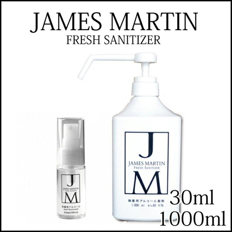 ジェームズマーティン フレッシュサニタイザー 1000ml+30mlセット 除菌用アルコール