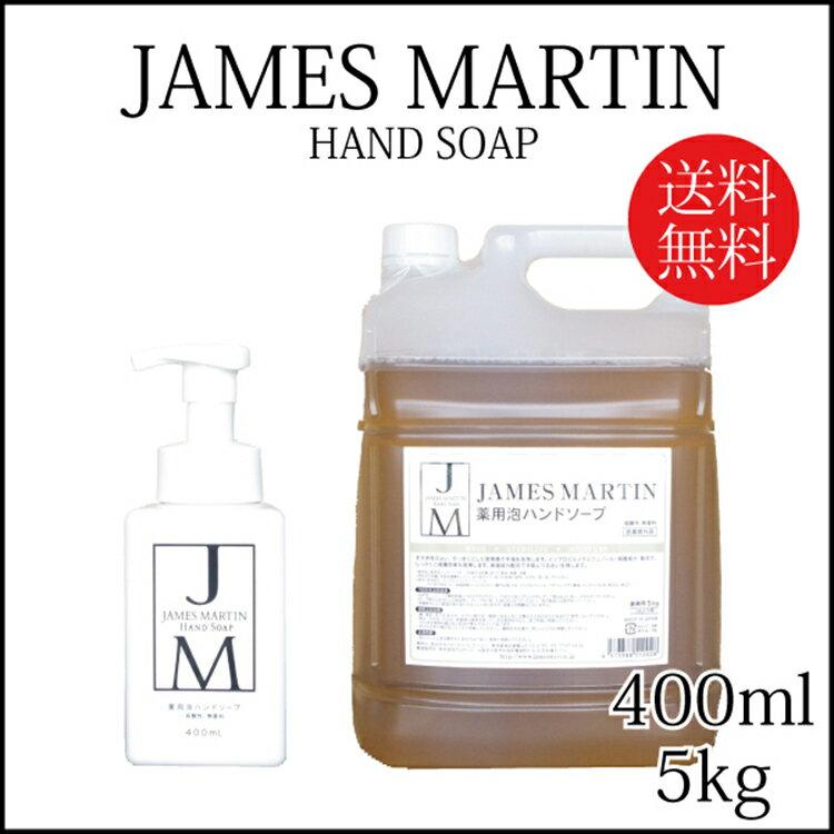 (ハンドソープ 泡 詰め替え)ジェームズマーティン薬用泡ハンドソープ400ml+ハンドソープ 詰め替え5kg