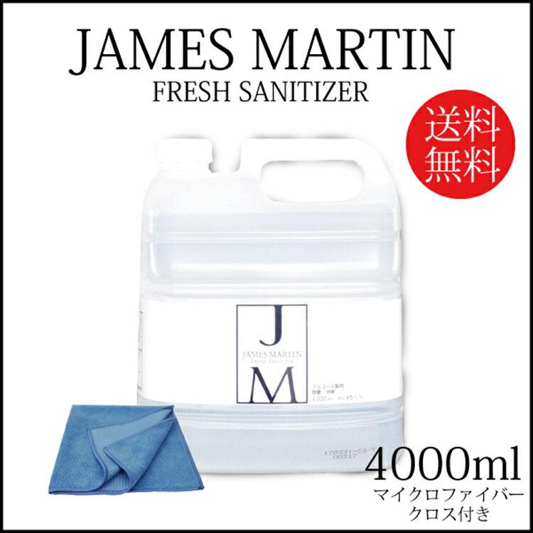 ジェームズマーティンフレッシュサニタイザー 詰め替え4L/本+マイクロファイバークロス付 除菌スプレー 消臭スプレー