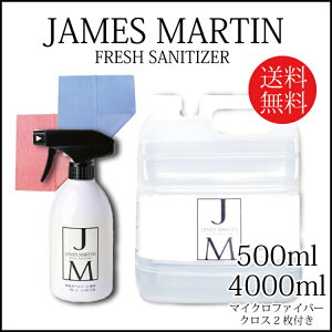 (除菌用アルコール)ジェームズマーティン500ml/本+4000ml/1本セット