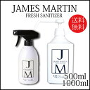 ジェームズマーティン フレッシュサニタイザー500ml/本&1000mlセット 除菌用アルコール 除菌スプレー