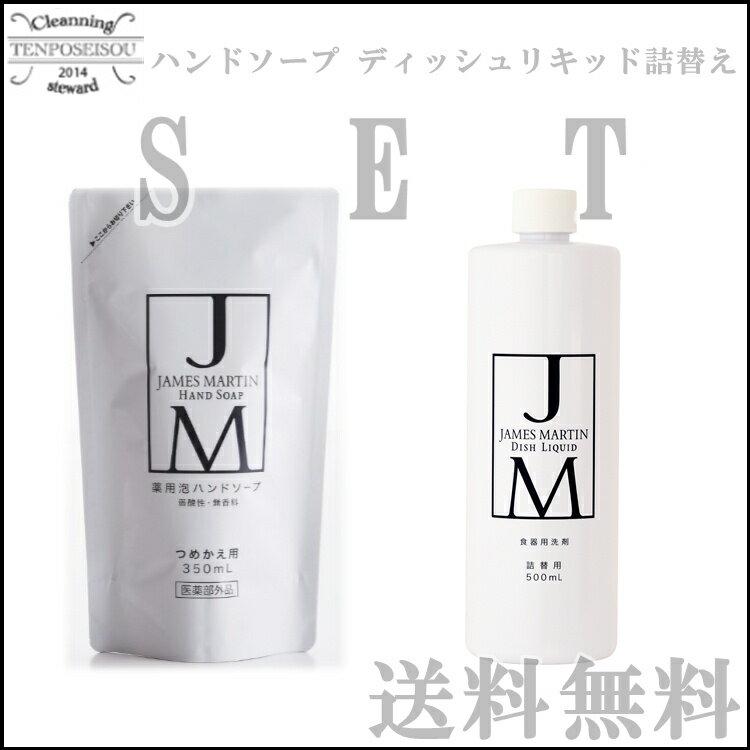 (薬用泡ハンドソープ ディッシュリキッド)ジェームズマーティンキッチン洗剤詰替えセット