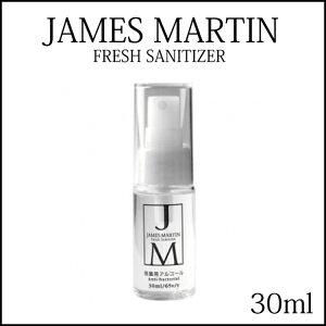 【あす楽】除菌スプレー携帯保冷バックと一緒にジェームズマーティンフレッシュサニタイザー30mlアトマイザー