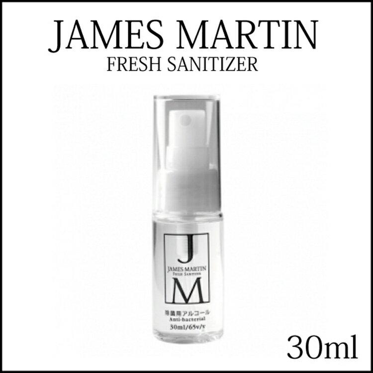 【あす楽】除菌スプレー 携帯 保冷バックと一緒に ジェームズマーティン フレッシュサニタイザー30mlアトマイザー 除菌用アルコール