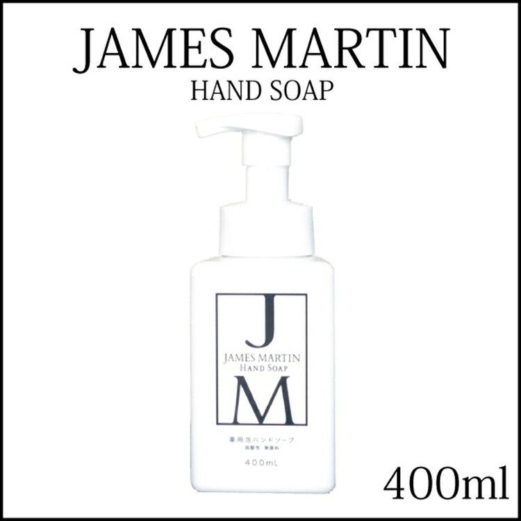 【あす楽】(ハンドソープ 泡 ボトル おしゃれ)ジェームズマーティン薬用泡ハンドソープ400ml/本