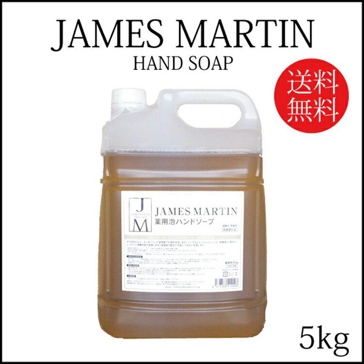 ジェームズマーティン薬用泡ハンドソープ5kg ハンドソープ 泡 詰め替え