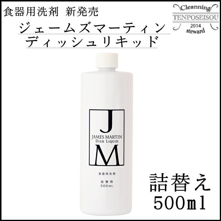 食器洗剤 ジェームズマーティン ディッシュリキッド 500ml 詰替え用