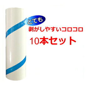 あす楽 コロコロ スペアテープ 螺旋状 ほぼ1本無料 160mmスパイラル90周巻(10本セット)服 ホコリ取り 携帯