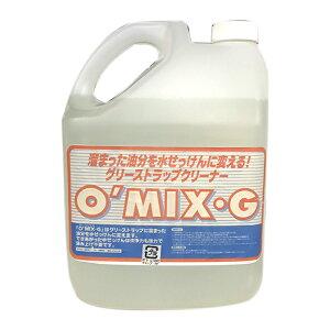 業務用 厨房 O'MIX-G オーミックスジー グリストラップ用