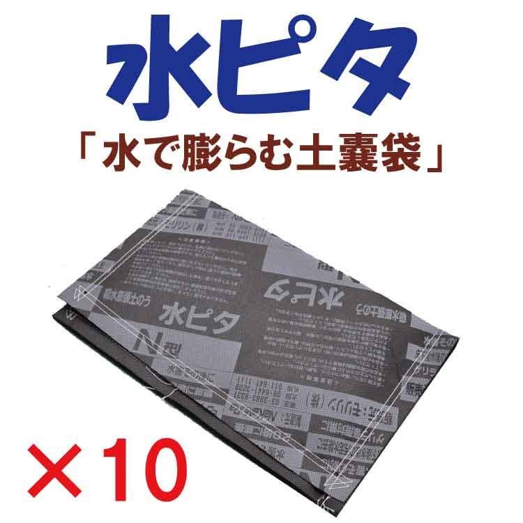 N型 水ピタ10枚入 モリリン 吸水ポリマー土のう袋 真水/標準タイプ 4979260480777