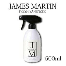 ジェームズマーティン フレッシュサニタイザー500ml/本 除菌スプレー 消臭スプレー 除菌用アルコール 除菌 消臭