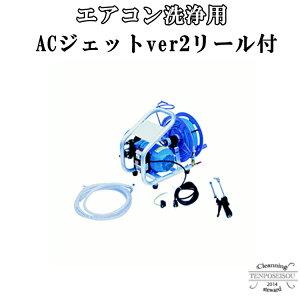 エアコン洗浄ACジェットver.2リール付横浜油脂工業