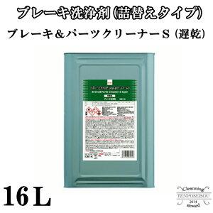 ブレーキ洗浄剤(詰替えタイプ) ブレーキ&パーツクリーナー S(遅乾) 16L/缶【CB14】【3030】 横浜油脂工業・Linda