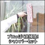 (窓用シャンパー)シャンパーセットT1本
