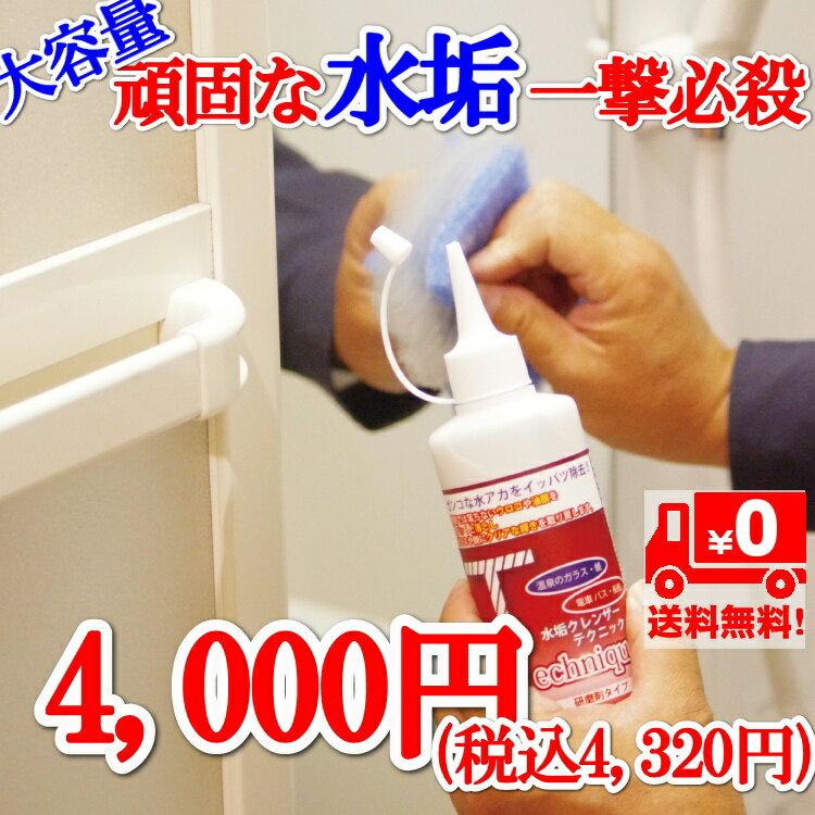 【あす楽】【水垢 落とし 取り お風呂 洗剤】透けーるテクニック200ml・300g ファブリックシート付