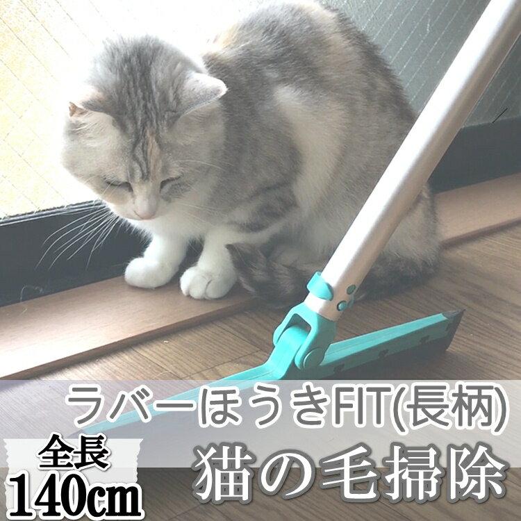 ラバーほうきFIT おしゃれ(フィット長柄140cm)1本