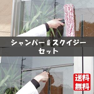 窓拭きセット