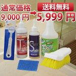 お風呂と洗面所のお掃除セット