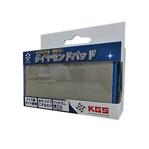 KGS ダイヤモンドパッド ダイヤモンドパット 水垢落とし 水垢取り 水垢 水あか 水アカ 湯垢取り 湯垢 湯あか 湯アカ 落とし 取り 掃除
