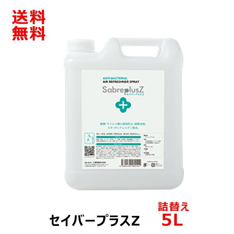 セイバープラスZ (詰替え用)5L/本 4560434180144 次亜塩素酸水 スプレー