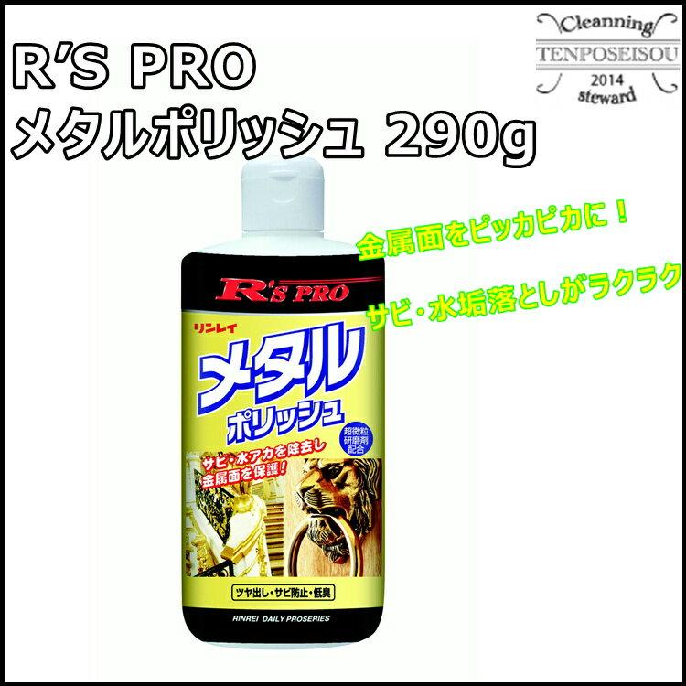 R'S PRO メタルポリッシュ 290g 1本 リンレイ 111834