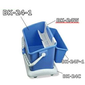 清掃用バケツ 24Lバケット用絞り器 セイワ BK-24W 1台