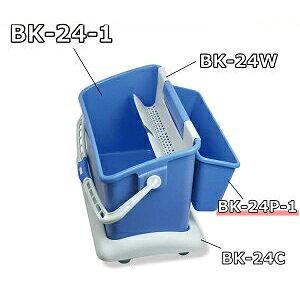 清掃用バケツ 24Lバケット用ポケット セイワ BK-24P-1 1台