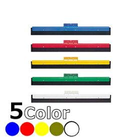 クレンリネスドライヤーD-55 青/赤/黄/緑/白 かっぱぎ 水切りワイパー 55cm セイワ seiwa