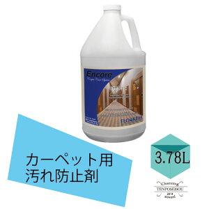 カーペット用汚れ防止剤 プロテックカーペット 3.78L