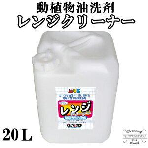 ムックシリーズ 経済性 作業性良 無リン 動植物油洗剤 レンジクリーナー20L つやげん