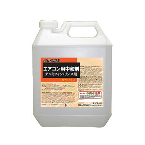 経済性 無リン エアコン用リンス剤 アルミ・フィン・リンス剤4kg 1本 つやげん