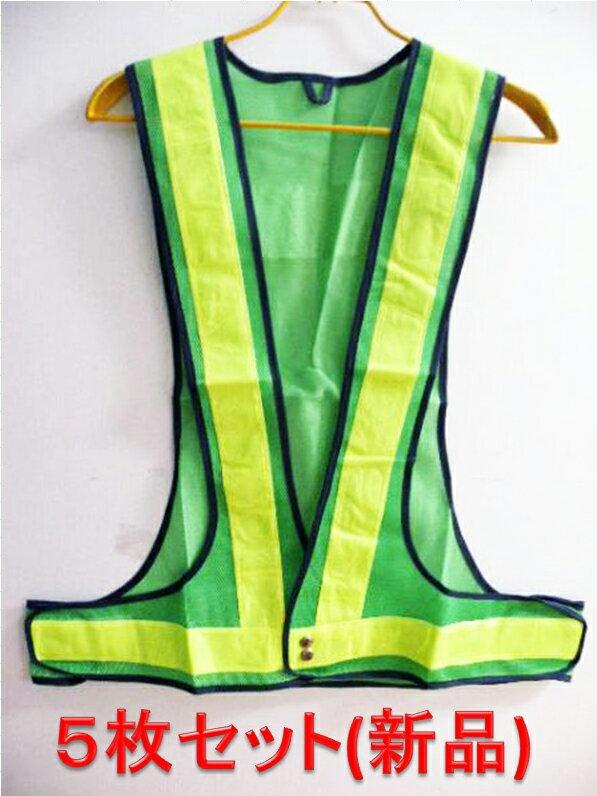 (未使用品)反射ベスト■夜間■交通安全■ 緑×黄 LL 5枚■A-48(4)【中古】