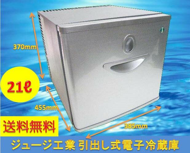 (送料無料/沖縄離島は除く)ジュージ工業 電子冷却式 小型冷蔵庫(引出タイプ) 21 ■C-865【中古】