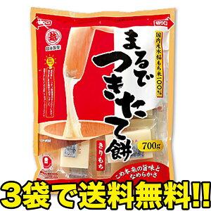 【送料無料】【越後製菓】まるでつきたて餅700g×3パック 切餅【お得セット】