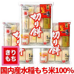 【送料無料】【越後製菓】越後生一番切り餅1Kg×3パック ふっくらカットでふっくら焼ける! おもち【お得セット】