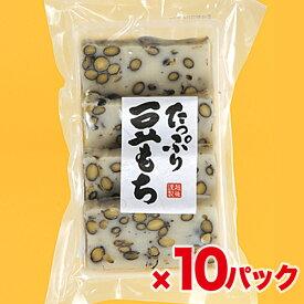 【送料無料】【越後製菓】米どころ新潟の「たっぷり豆もち」220g×10パック 豆餅【お得セット】