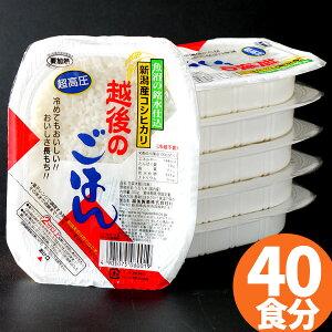 【送料無料】【越後製菓】越後のごはんコシヒカリ×40個
