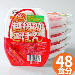 【送料無料】【越後製菓】越後のごはん3個入り×16パック(計48個入り)