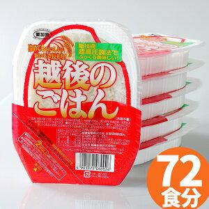 【送料無料】【越後製菓】越後のごはん3個入り×24パック(計72個入り)