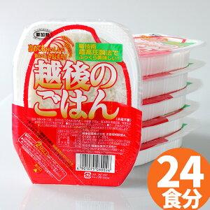 【送料無料】【越後製菓】越後のごはん3個入り×8パック(計24個入り)